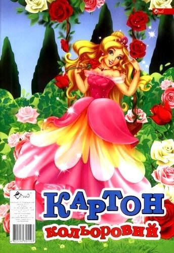 """Картон кольоровий односторонній (А-4, 8 арк.) - УП-21-1 """"Принцеса"""""""