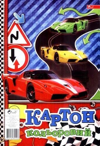 """Картон кольоровий односторонній (А-4, 8 арк.) - УП-21-2 """"Авто"""""""
