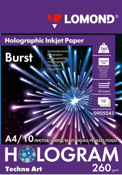 Односторонняя голографическая фотобумага для струйной печати А4, 260г/м², 10л.
