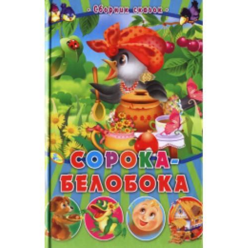 """""""Сорока-белобока"""" (Сборник сказок), Кредо 90 710 (рус.)"""