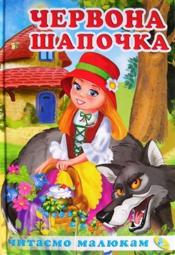 """Книга """"Червона Шапочка"""" (Читаємо малюкам), Кредо 95 096 (укр.)"""