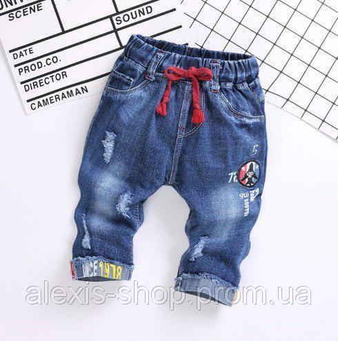 Бриджи для мальчиков джинсовые Love