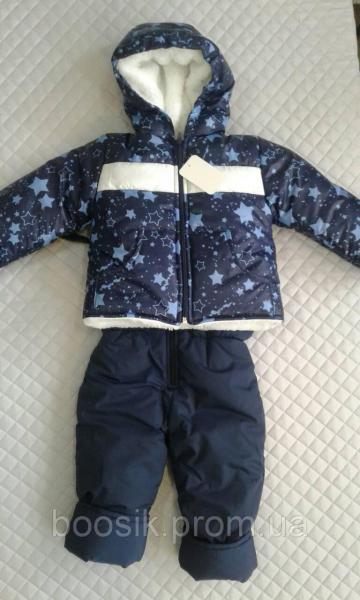 """Зимний костюм """"Кроха"""" ТМ Lari р.68-74 (цвета в ассортименте)"""