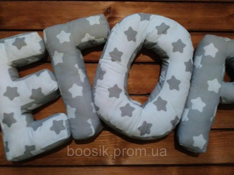 Буквы-подушки с именем