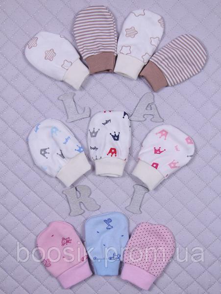 Царапки трикотажные для новорожденных (интерлок)