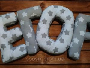 Буквы-подушки с именем серые звезды