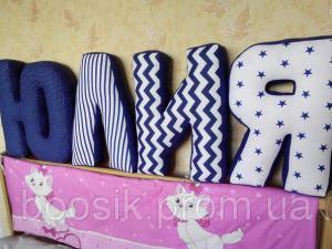 Буквы-подушки с именем синий