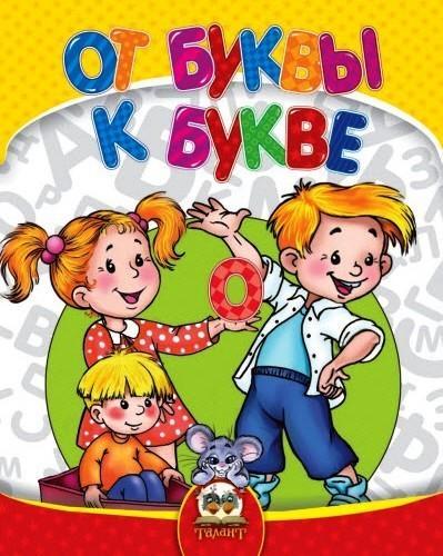 "Книга ""От буквы к букве"" (тв. обл., 64 стр., 16,8х22 см)"