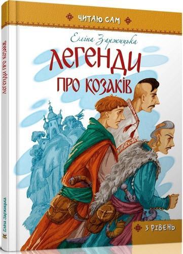 """Книга """"Легенди про козаків"""" Читаю сам (тв. обкл., 64 ст., 16,8х22 см)"""