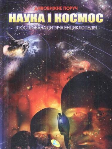 """""""Наука і космос"""" (Дивовижне поруч), Кредо 94 763 (укр.)"""
