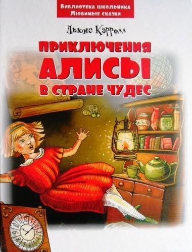 """Книга """"Приключения Алисы в Стране Чудес"""" (тв. обл., 112 стр., 17х21 см)"""