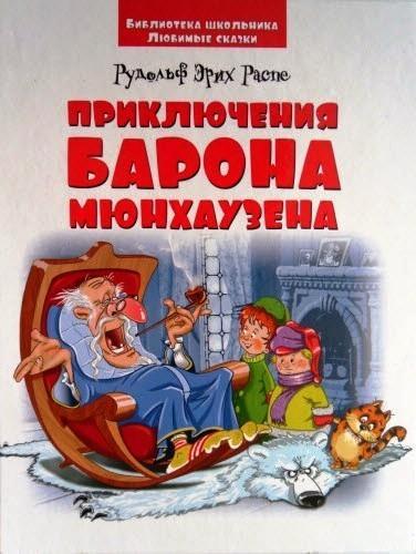 "Книга ""Приключения Барона Мюнхаузена"" (тв. обл., 112 стр., 17х21 см)"