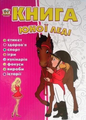 """""""Книга юної леді"""" (тв. обкл., 96 стр., 17х22 см)"""