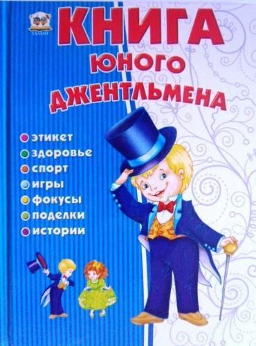 """""""Книга юного джентльмена"""" (тв. обл., 96 стр., 17х22 см)"""