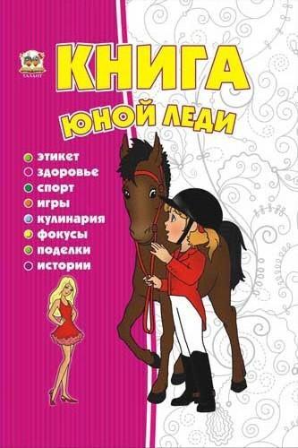 """Книга юной леди"" (тв. обл., 96 стр., 17х22 см)"