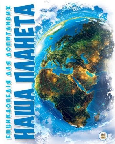 "Енциклопедія ""Наша планета"" (тв. обкл., 96 ст., 16,5х22 см)"