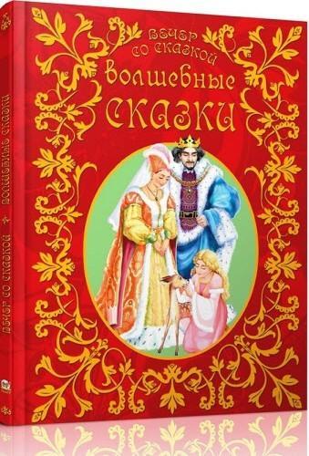 "Книга ""Волшебные сказки"" (тв. обл., 96 стр., 16,5х22 см)"