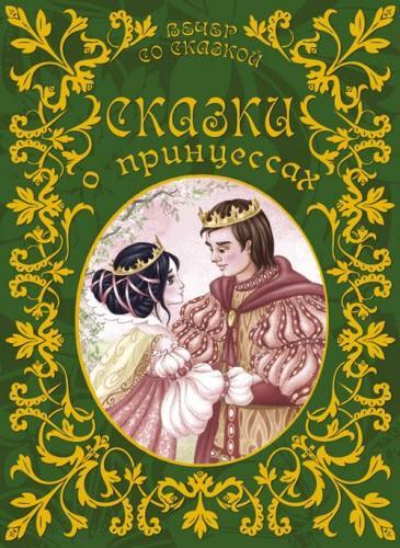 """Книга """"Сказки о принцессах"""" (тв. обл., 96 стр., 16,5х22 см)"""