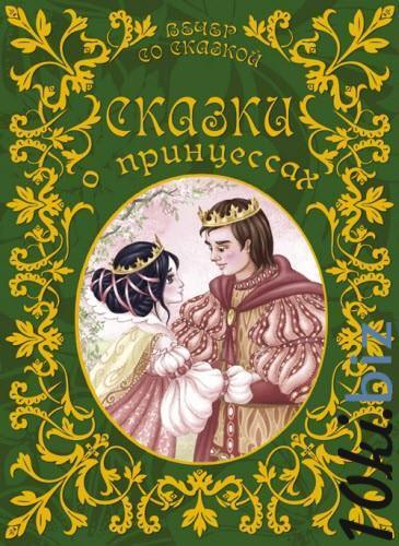 """Книга """"Сказки о принцессах"""" (тв. обл., 96 стр., 16,5х22 см) купить в Кировограде - Книги с ценами и фото"""