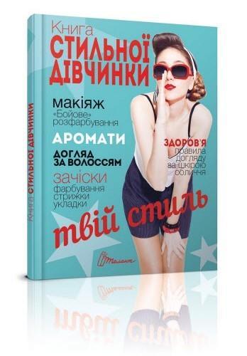 """Книга """"Стильної дівчинки"""" (тв. обкл., 96 ст., 16,5х22 см)"""