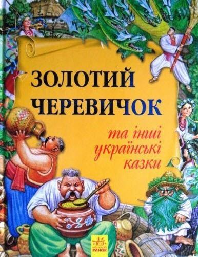 "Книга ""Золотий черевичок"" (тв. обкл., 64 ст., 20,5х26 см)"