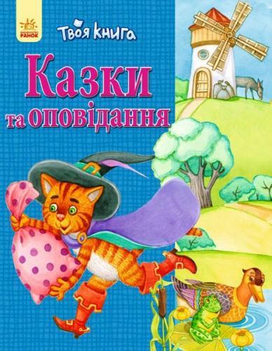 """Книга """"Казки та оповідання"""" - Ранок Ч119009У-388 (укр.)"""