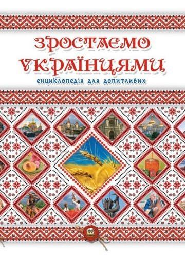 """Енциклопедія """"Зростаємо українцями"""" (тв. обкл., 128 ст., 16,8х22 см карта)"""