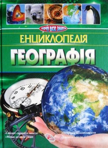 """Енциклопедія """"Географія"""" (тв. обкл., 112 ст., офсет, 21,5х28,7 см), Кредо 98 889 (укр.)"""
