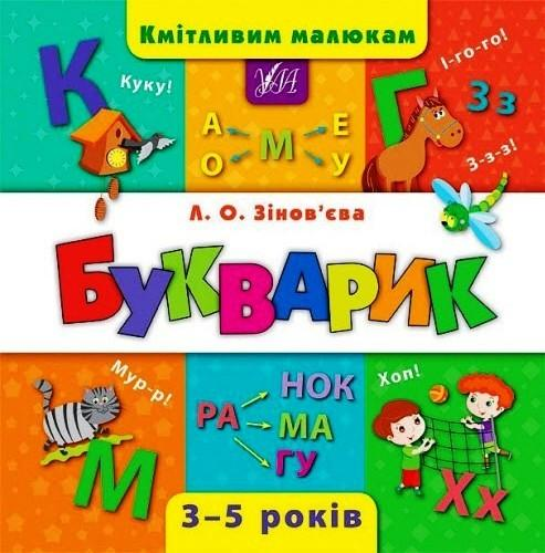 "Книга ""Букварик"" (Кмітливим малюкам)"