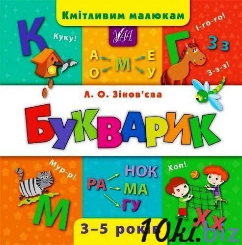 """Книга """"Букварик"""" (Кмітливим малюкам) купить в Кировограде - Книги с ценами и фото"""