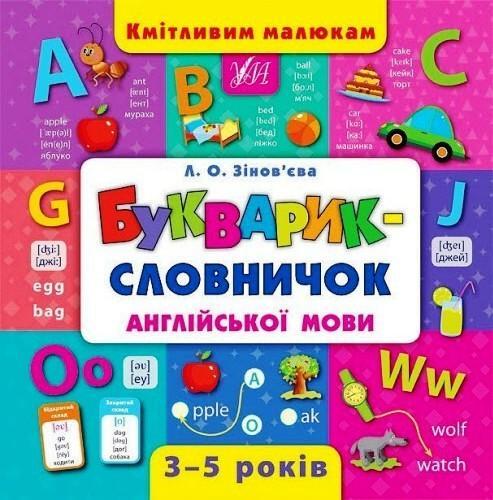 """Книга """"Букварик-словничок англійської мови"""" (Кмітливим малюкам)"""
