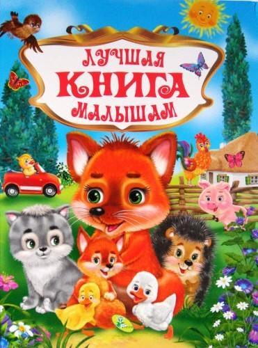 """""""Лучшая книга малышам"""" - Кредо 95 460 (рус.)"""