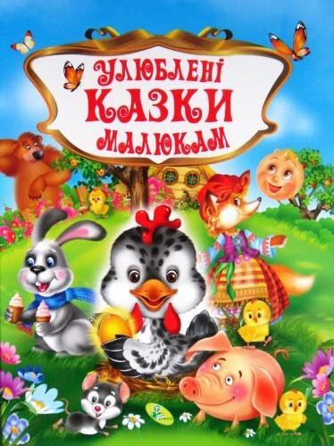 """""""Улюблені казки малюкам"""", Кредо 95 467 (укр.)"""