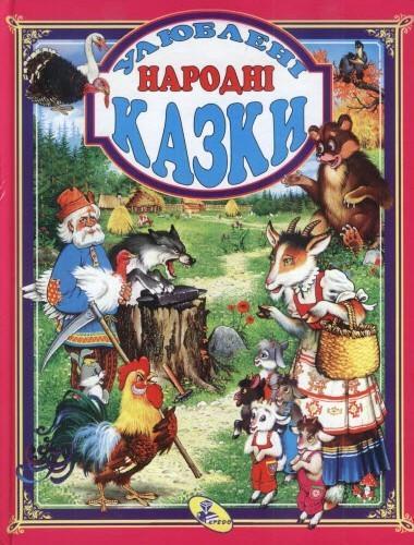 """""""Улюблені народні казки"""", Кредо 93 215 (укр.)"""