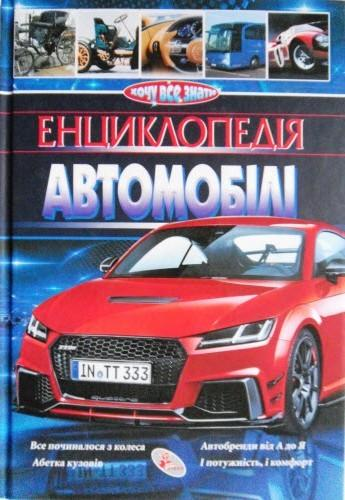 "Енциклопедія ""Автомобілі"" (тв. обкл., 144 ст., крейда, 20х28,3 см)"