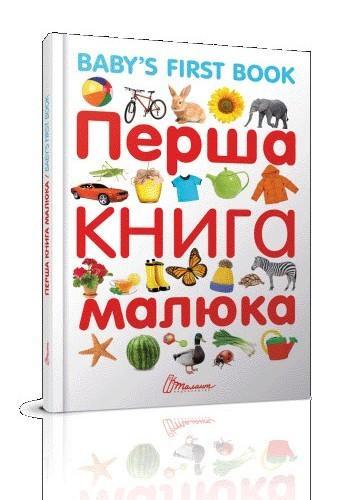 """Книга """"Перша книга малюка"""" (тв. обкл., 96 ст., 20,5х29 см)"""