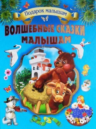 """""""Волшебные сказки малышам"""" (подарочное издание)"""
