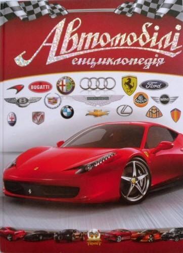 "Енциклопедія ""Автомобілі"" (тв. обкл., 64 ст., 24,5х33,5 см)"