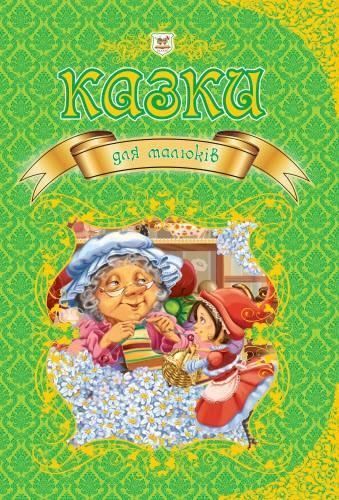 """Книга """"Казки для малюків"""" (тв. обкл. """"сендвіч"""", 224 ст., 20,5х29,5 см)"""