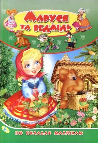 """""""Маруся та ведмідь"""" (по складах малюкам, збірка казок)"""