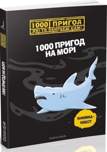"""Книга-квест """"1000 пригод на морі"""" (128 ст., 16,5х11,5 см)"""