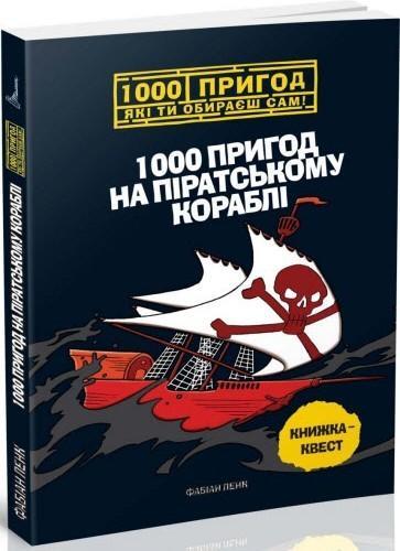 "Книга-квест ""1000 пригод на піратському кораблі"" (128 ст., 16,5х11,5 см)"