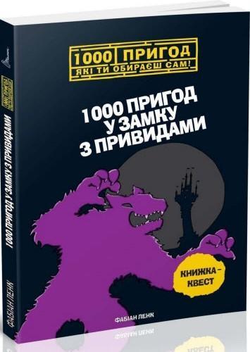 """Книга-квест """"1000 пригод у замку з привидами"""" (128 ст., 16,5х11,5 см)"""