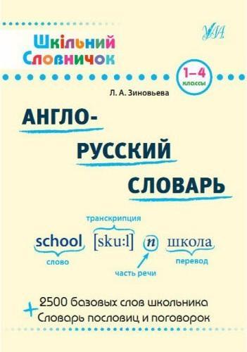 Англо-русский словарь 1-4 классы