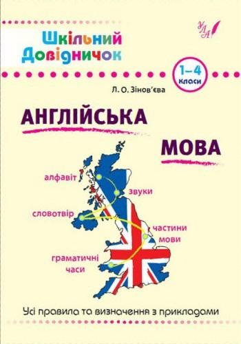 Англійська мова 1-4 класи (шкільний довідничок)