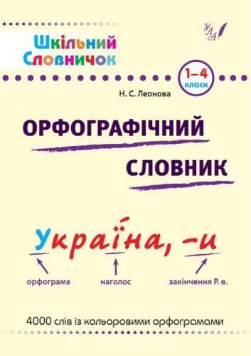 Орфографічний словник 1-4 класи