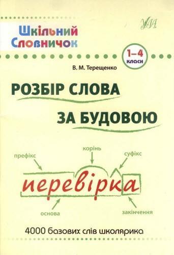 Розбір слова за будовою (шкільний словничок) 1 - 4 класи