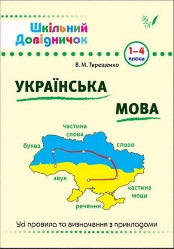 Українська мова 1-4 класи (шкільний довідничок)