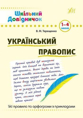 Український правопис 1-4 класи (шкільний довідничок)