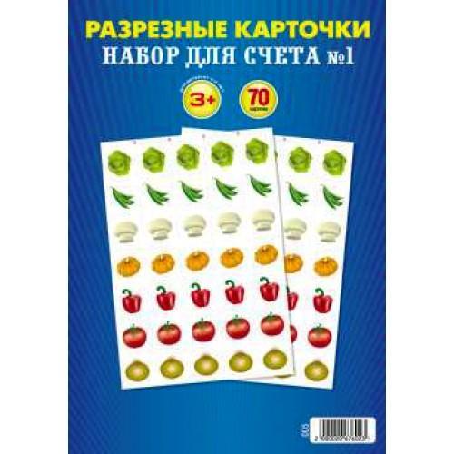 Разрезные карточки 012 Набор для счета